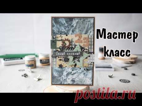 Мастер-класс Простая Мужская открытка/ Скрапбукинг