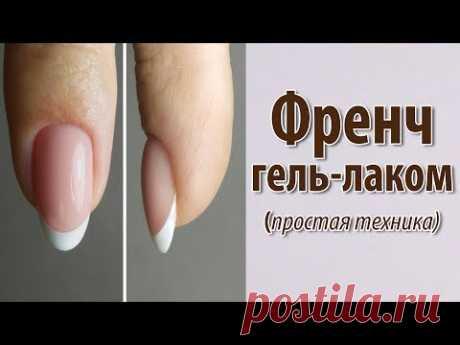 ФРЕНЧ гель лаком Простая Техника✦Разбираю ошибки✦Выравниваю базой под френч✦Как делать маникюр френч
