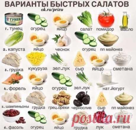 Обалденные салатики