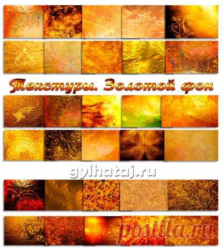 Текстуры. Золотой фон | Все для фотошопа. Фотошоп для всех