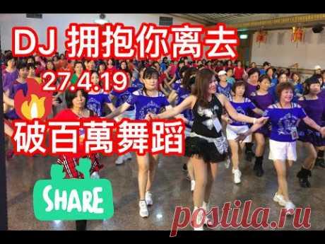 【DJ拥抱你离去】舞蹈完整版群星飞舞在台北国际舞蹈交流舞会  choreographed by by Jenny Lim Kulai Johor Malaysia