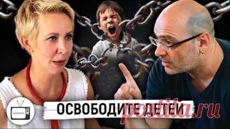 Освободите детей. Дима Зицер / Татьяна Лазарева