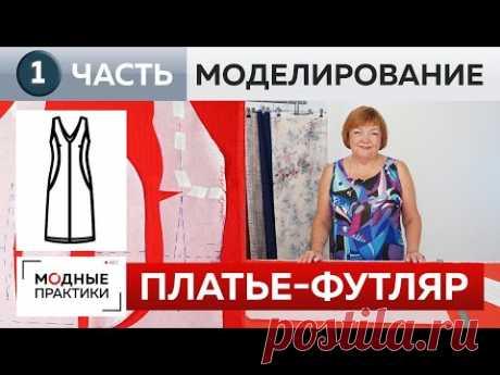 Классическое красное платье-футляр без рукавов своими руками. Часть 1. Моделирование платья для Инги