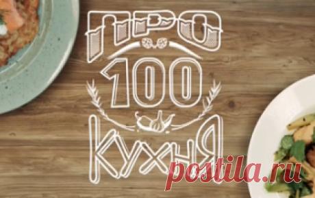 Про100 кухня на СТС (01.04.2017)
