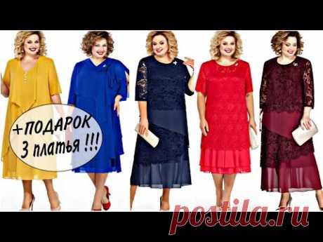 Сумасшедшей КРАСОТЫ нарядные платья  2021| Unreal beauty elegant dresses for full womans  !