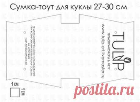 Модные сумочки для кукол выкройка+МК Материалы для создания сумки - https://vk.cc/7hf6zj Термотрансферы - https://vk.cc/7hfq29  Создавайте шедевры вместе с Арт-ткани!