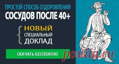 FBGS - Секреты Яншен: Как Выглядеть Моложе После 40+ | Здоровье Сосудов