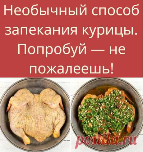 Unusual way of roasting of chicken. Try — you will not regret!