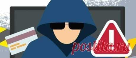 Позвонили из службы безопасности банка: что делать? как быть? - Кто звонил? Узнай у нас ... Для выявления мошеннических схем банки использует различные алгоритмы, позволяющие отслеживать изменение баланса на счетах клиентов.