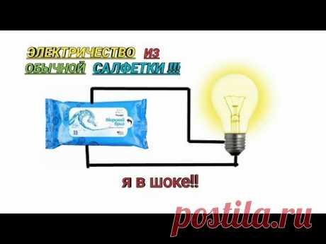 Бесплатный свет / бесплатное электричество
