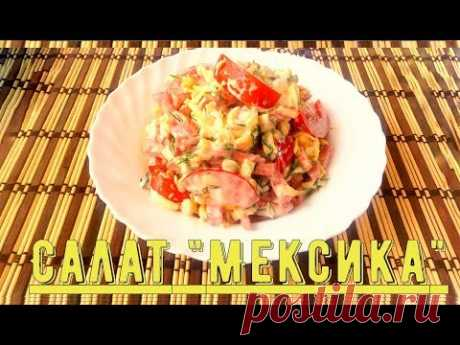 """Салаты. Салат """"Мексика""""/ Salad """"Mexico"""" - YouTube"""