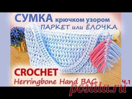 Часть 1. СУМКА КРЮЧКОМ из трикотажной пряжи\Узор паркет или елочка\CROCHET BAG\Herringbone stitch