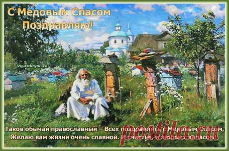 Православная открытка С Медовым Спасом