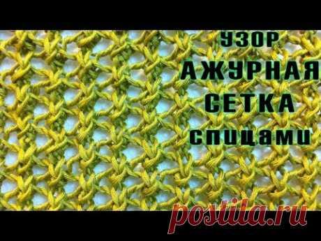 Узор АЖУРНАЯ СЕТКА спицами | The pattern openwork mesh spokes