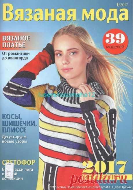 """Альбом """"Вязаная мода №1 2017. Весна-лето"""""""