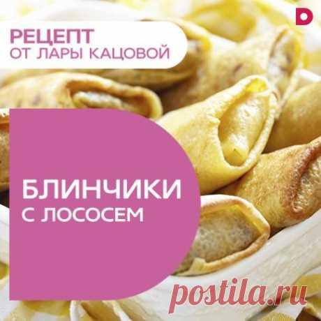 Праздничный стол: блинчики с лососем от Лары Кацовой, рецепт приготовления