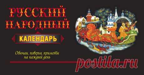 Русский народный календарь на каждый день | Я русский