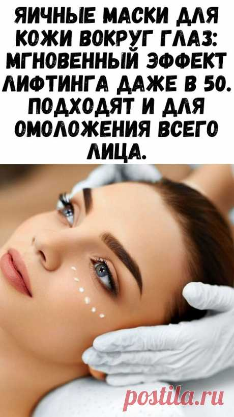 Яичные маски для кожи вокруг глаз: мгновенный эффект лифтинга даже в 50.