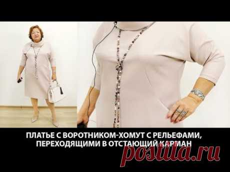 Платье с воротником хомут и рельефами переходящими в отстающий карман Модель готового платья 5
