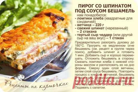 #рецепт #пирог #шпинат #соус #бешамель