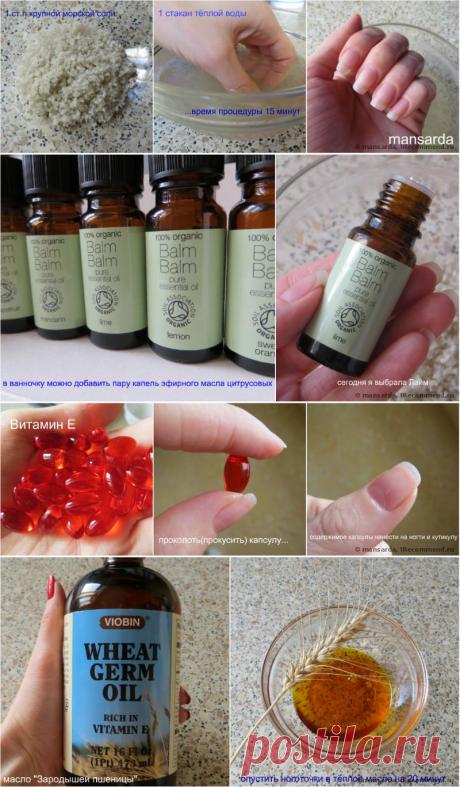 Уход за ногтями (маникюр) в домашних условиях - «Народные рецепты проверенные временем в помощь современным косметическим средствам.