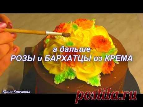 Как всегда НЕ СЛОЖНО))) Как УКРАСИТЬ ТОРТ на ДЕНЬ РОЖДЕНИЕ!!! Юлия Клочкова/ БЕЛКОВЫЙ ТОРТ/ВЕЛЮР