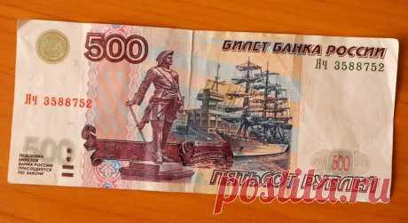 Это самая редкая и дорогая банкнота России. Сейчас она стоит 200 000 рублей | Монеты | Пульс Mail.ru Некоторые банкноты России считаются нечастыми, некоторые редкими и есть среди них настоящие раритетные экземпляры, которые стоят очень больших денег