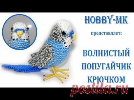 Волнистый попугайчик крючком - авторский видео МК