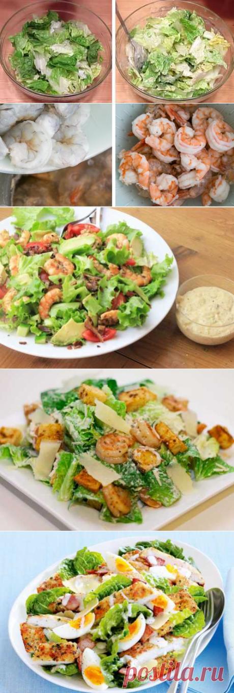 Салат «Цезарь» с креветками: три рецепта с фото пошагово и простые соусы