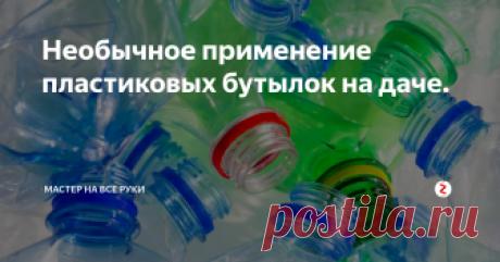 Необычное применение пластиковых бутылок на даче. Затратив минимум усилий и времени можно легко своими руками смастерить массу полезных приспособлений из пластиковых бутылок, которые обязательно пригодятся на даче. Ниже рассмотрим, как же можно применить бутылки с пользой в хозяйстве. Ограждение грядок и клумб. Частокол-это самая простая конструкция ограждения из пластиковых бутылок. Для того чтобы сделать сплошное ограждение понадобятся бутылки