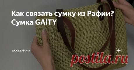 Как связать сумку из Рафии? Сумка GAITY