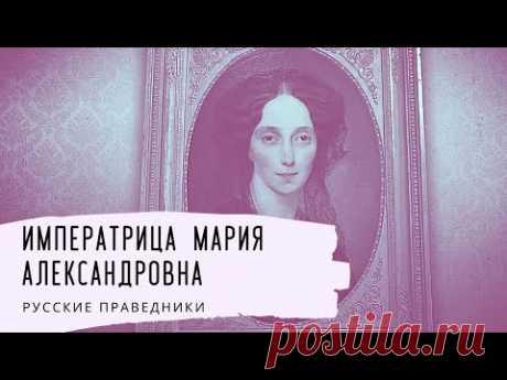Императрица Мария Александровна. Русские праведники