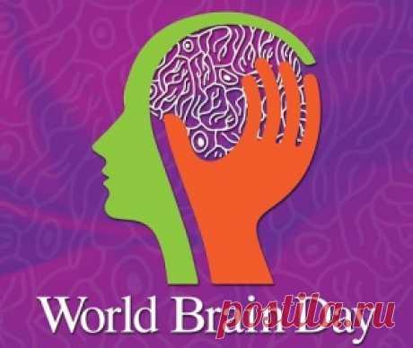 Всемирный день мозга