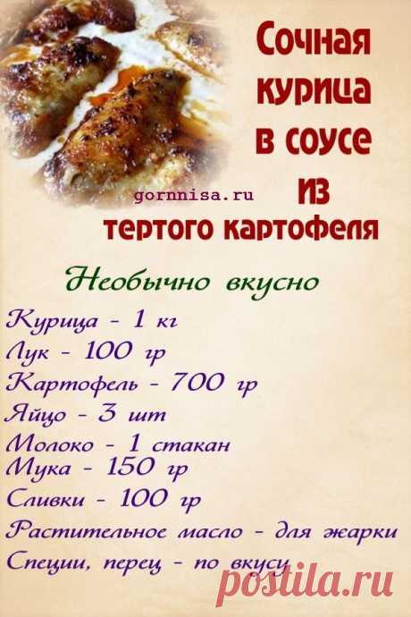 Сочная курица в соусе из тертого картофеля по-гречески — ГОРНИЦА