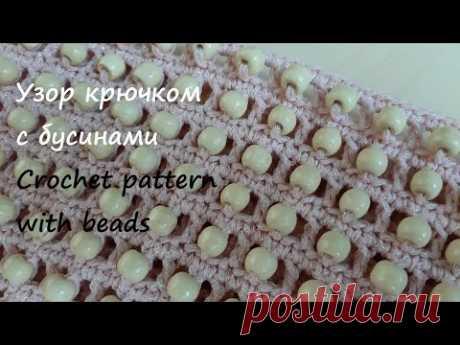 Простой узор крючком с бусинами. Как ввязать бусины - видео МК. Crochet pattern with beads