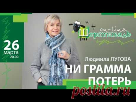 Шерстиваль. Людмила Лугова. Ни грамма потерь - YouTube