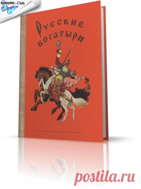 Book - I. V. Karnaukhova (edition)   Russian athletes. Bylinas in retelling for children (1974) [PDF]   HERE Library