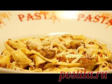 Итальянская лапша Тальяте́лле. (Таглиателле) - Видеокулинария.рф - видео-рецепты Бабушки Эммы