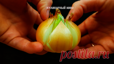 Открыла для себя новый рецепт из обычного репчатого лука: вкуснее, чем жареный, только проще (делюсь, и на праздники готовлю)   Кулинарный Микс   Яндекс Дзен