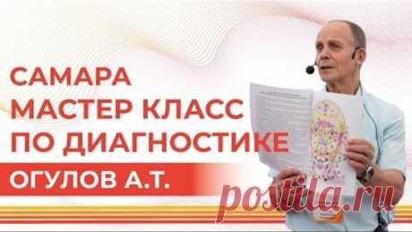 """Мастер-класс по диагностике от Огулова А.Т.   Фестиваль """"Протока"""" 2019   Самара"""