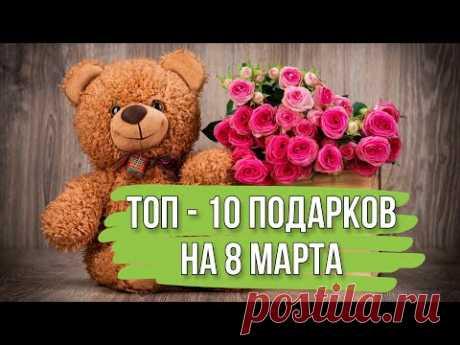 10 идей ШИКАРНЫХ подарков на 8 марта своими руками. Что подарить на 8 марта?
