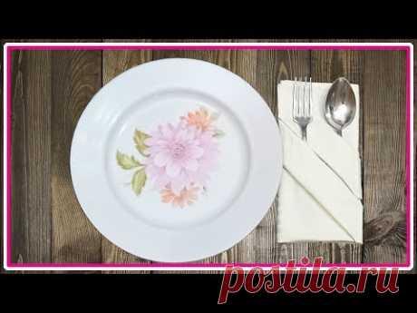 Как свернуть салфетку   4 простых способа как красиво сложить салфетку для ложки, вилки, ножа - YouTube