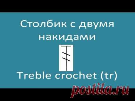 El alfabeto del gancho. La parte 1