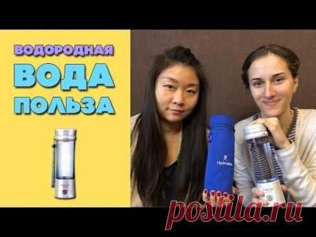 Водородная вода | Польза и применение водородной воды
