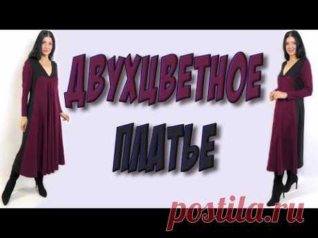 Двухцветное платье длины миди