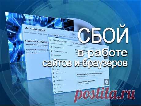 Сбой в работе сайтов и браузеров - Помощь пенсионерам