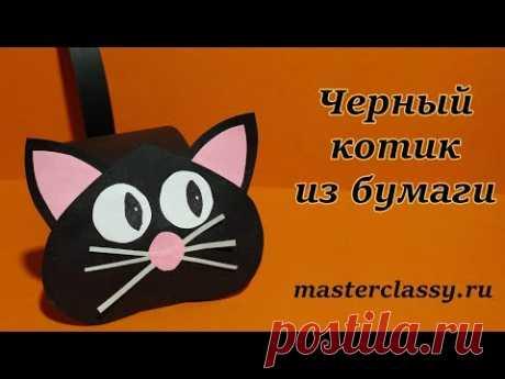 Paper Black Cat tutorial. Как сделать Черного кота из бумаги. КОТ из бумаги за 5 минут. Видео урок