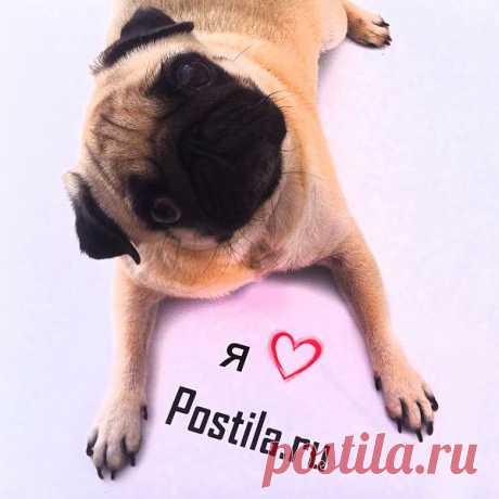 I ❤ Postila.ru