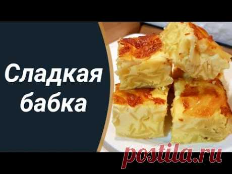 """Молдавское национальное блюдо """"Сладкая бабка """""""