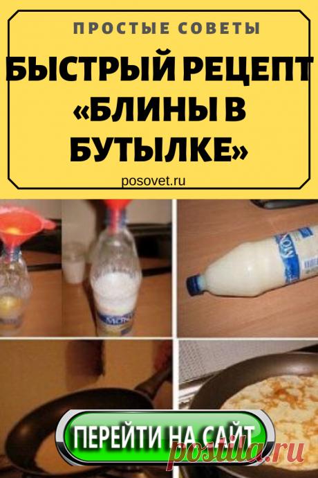 БЫСТРЫЙ РЕЦЕПТ «БЛИНЫ В БУТЫЛКЕ» Нам понадобится обычная пластиковая бутылка на 1,5 литра и воронка. Насыпаем/наливаем в бутылку: 10 ст.ложек (с горкой) муки, 2 яйца, 3 ст.ложки сахара, пол чайной ложки...